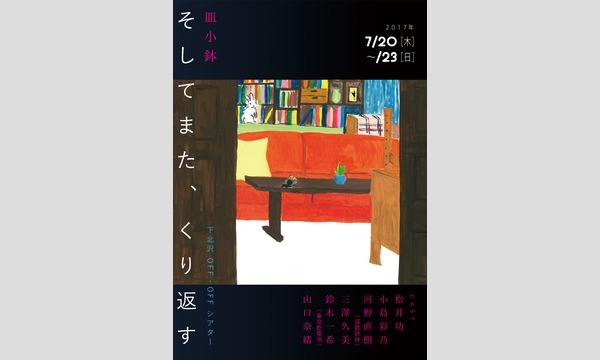 皿小鉢『そしてまた、くり返す』 in東京イベント