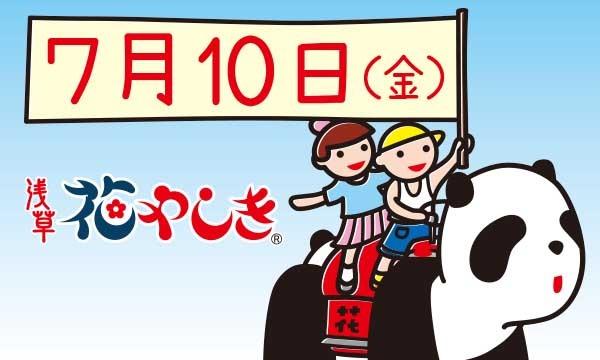 7/10(金)浅草花やしき WEBチケット イベント画像1