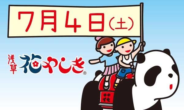 7/4(土)浅草花やしき WEBチケット イベント画像1