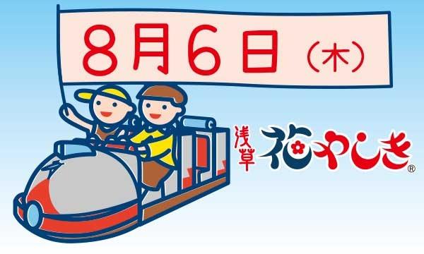 8/6(木)浅草花やしき WEBチケット イベント画像1