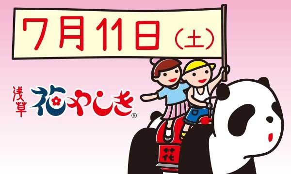 7/11(土)浅草花やしき WEBチケット イベント画像1