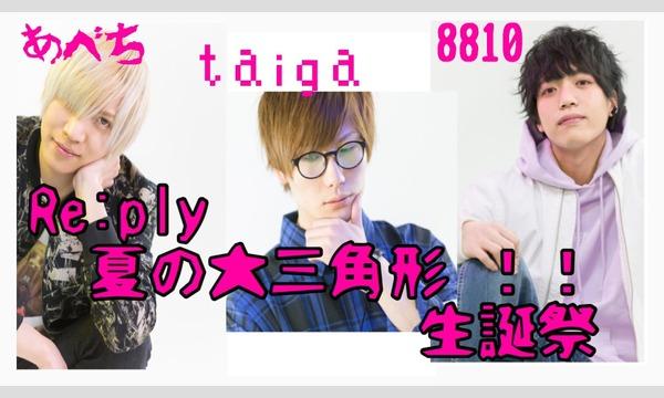 7/21(土) 第1部【 Re:ply 夏の大三角形 生誕祭 】@新宿 Minnano Bar 997 イベント画像1