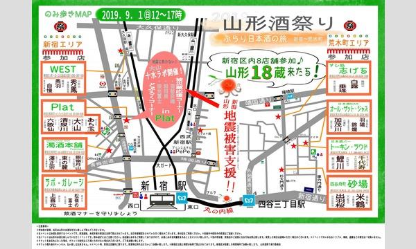 2019山形酒祭り ぶらり日本酒の旅 新宿~荒木町 イベント画像1