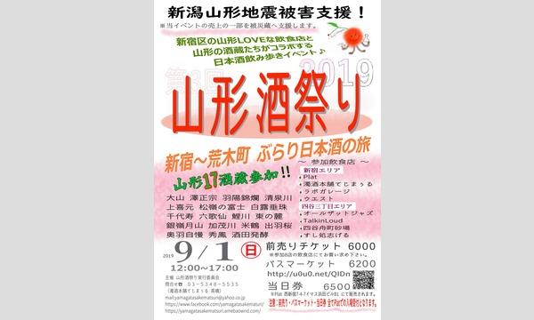 2019山形酒祭り ぶらり日本酒の旅 新宿~荒木町 イベント画像3