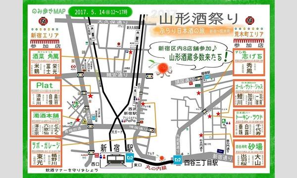 2017山形酒祭り ぶらり日本酒の旅 新宿~荒木町 in東京イベント