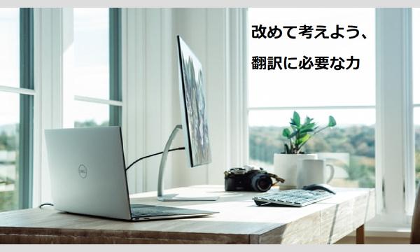 改めて考えよう、翻訳に必要な力 イベント画像1