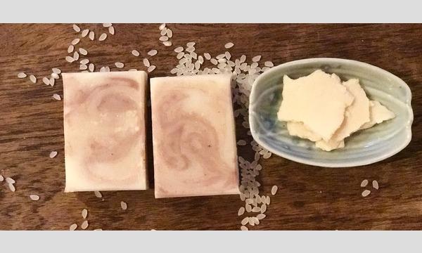 1/20(土)冬の美活!「酒粕」の手作り石けんワークショップ in東京イベント