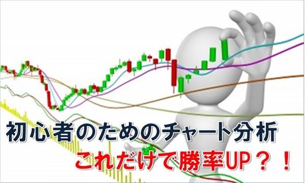 無料セミナー 04/24東京 【テクニカル】チャート分析入門 in東京イベント