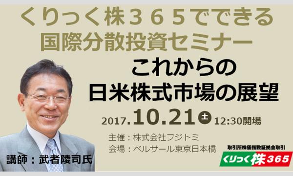 くりっく株365でできる国際分散投資セミナー~これからの日米株式市場の展望~ in東京イベント