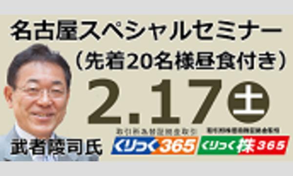 2/17名古屋【経済セミナー】武者陵司氏 講演