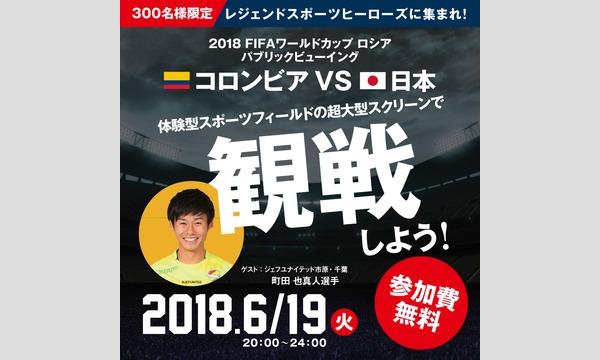 2018FIFAワールドカップ ロシア パブリックビューイング「コロンビア vs 日本」 2018年6月19日(火) イベント画像1