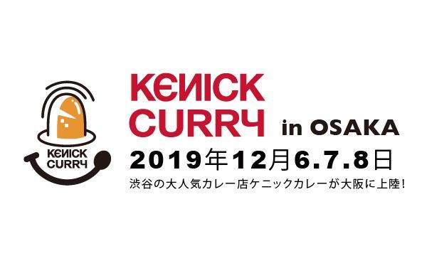 KENICK CURRY IN OSAKA #1 イベント画像1