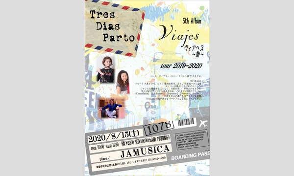 ジャムジカの「Tres Dias Parto」イベント