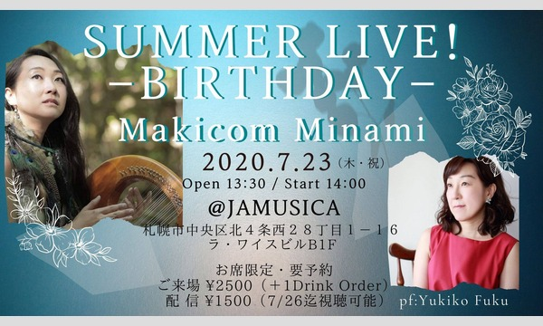 ジャムジカのMakicom Minami Summer Live! ~Birthday~イベント