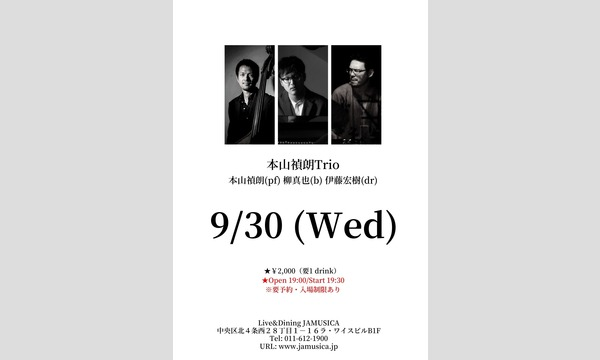 ジャムジカの「本山禎朗Trio」イベント