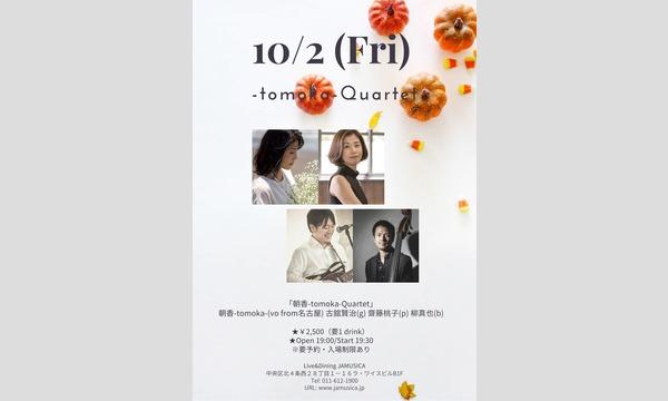 ジャムジカの「朝香-tomoka-Quartet」イベント