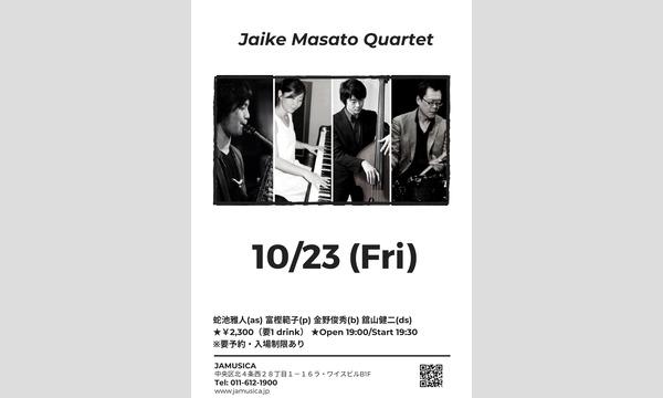 ジャムジカの「蛇池雅人Quartet」イベント