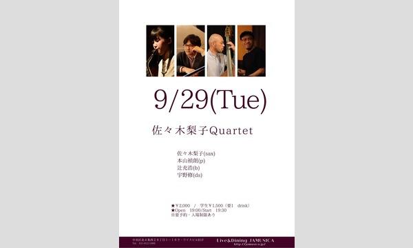 ジャムジカの「佐々木梨子 Quartet」イベント