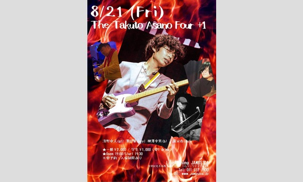 ジャムジカのThe Takuto Asano Fourイベント