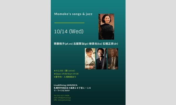 ジャムジカの「Momoko's songs & jazz」イベント