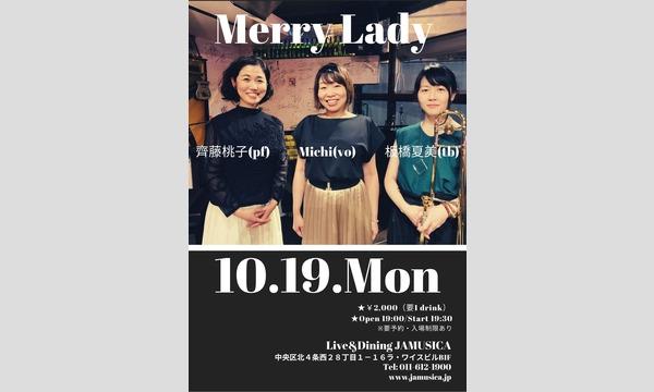 ジャムジカの「Merry Lady」イベント