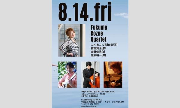 ジャムジカの「ふくまこづえQuartet」イベント
