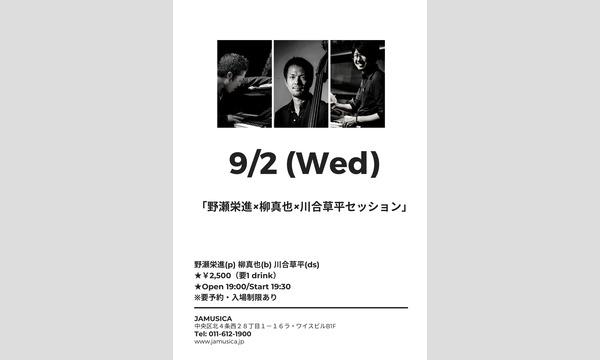 ジャムジカの「野瀬栄進×柳真也×川合草平セッション vol.3」イベント