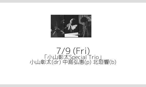 「小山彰太Special Trio」 イベント画像1