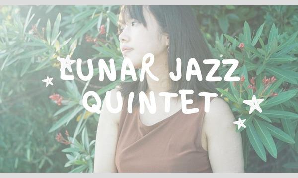 ジャムジカの「Lunar Jazz Quintet(アーカイブ)」イベント