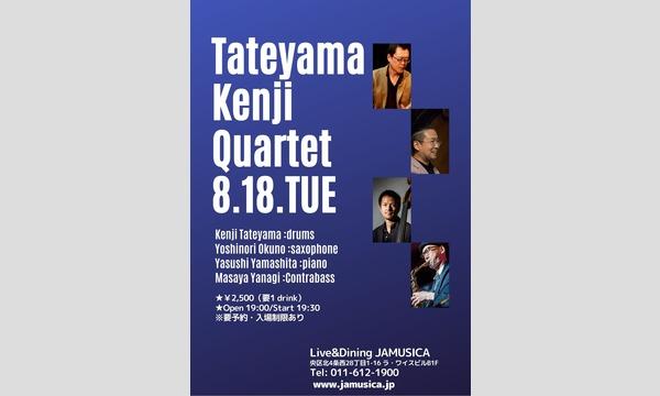 ジャムジカの「舘山健二Quartet」イベント
