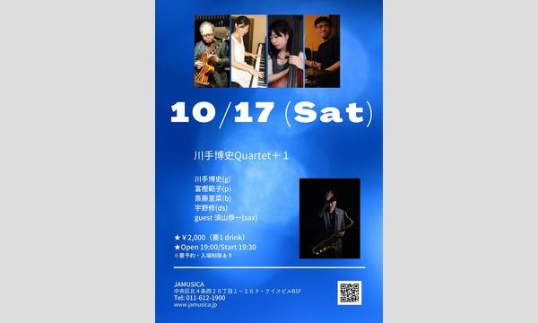 ジャムジカの「川手博史Quartet+1」イベント