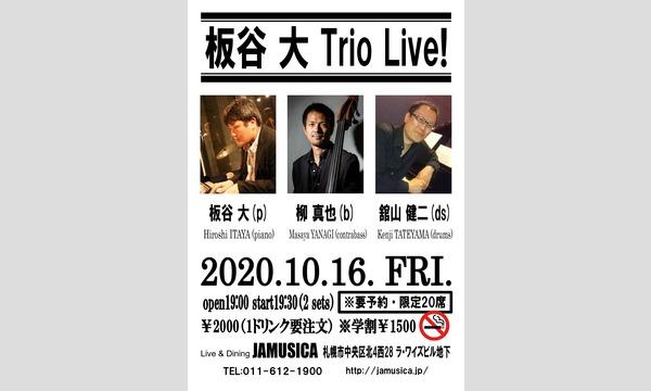 ジャムジカの「板谷大Trio」イベント