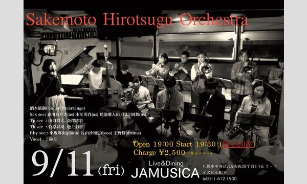 ジャムジカの「酒本廣継 オーケストラ」イベント