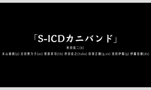 「S-ICDカニバンド」 イベント画像1