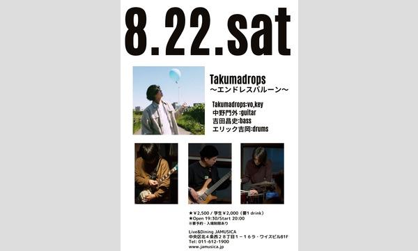 ジャムジカの「Takumadrops」イベント