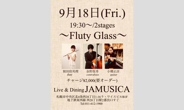 ジャムジカの「Fluty Glass」イベント