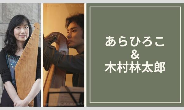 「あらひろこ&木村林太郎」 イベント画像1
