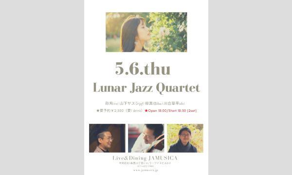 ジャムジカの「Lunar Jazz Quartet」イベント