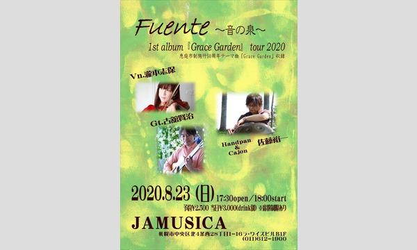ジャムジカの「Fuente」イベント