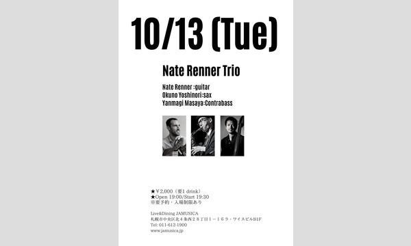 ジャムジカの「Nate Renner Trio」イベント