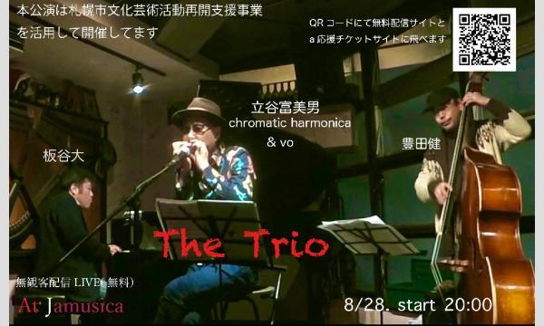 「立谷富美男Trio」 イベント画像1