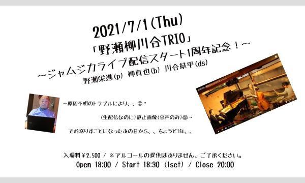 「野瀬柳川合Trio」 イベント画像1