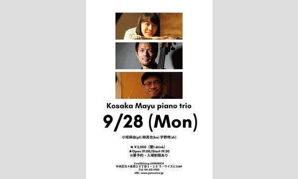ジャムジカの「小坂麻由piano trio」イベント