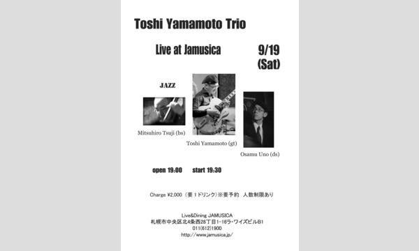 ジャムジカの「山本敏嗣Trio」イベント