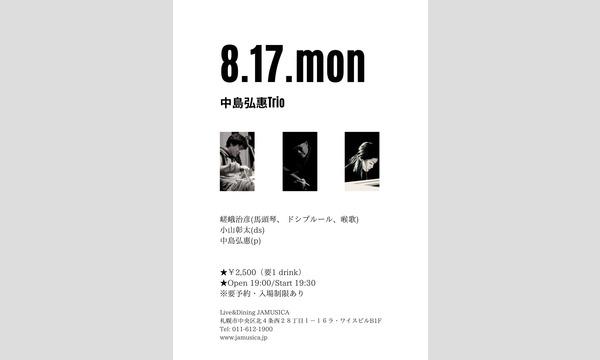 ジャムジカの「中島弘惠Trio」イベント