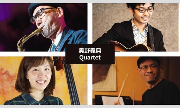 「奥野義典Quartet」 イベント画像1
