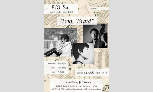 """ジャムジカのTrio """"Braid""""イベント"""