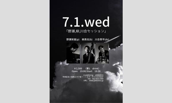 7/1 (Wed)「野瀬栄進(p) ×柳真也(b)×川合草平(ds)セッション」 イベント画像1