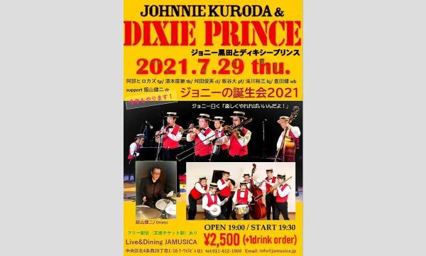 「ジョニー黒田とデキシープリンス 」 イベント画像1