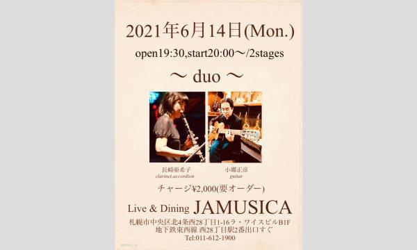 「Duo」 イベント画像1